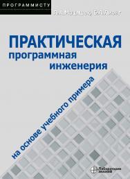 Практическая программная инженерия на основе учебного примера / пер. с англ. — 4-е изд., электрон. ISBN 978-5-00101-783-7
