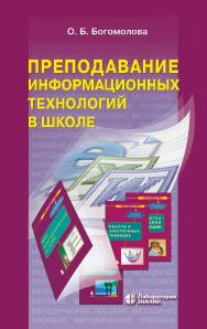 Преподавание информационных технологий в школе : методическое пособие. — 3-е изд., электрон. ISBN 978-5-9963-2806-2