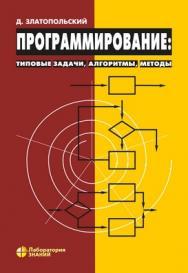 Программирование: типовые задачи, алгоритмы, методы —4-е изд., электрон. ISBN 978-5-00101-789-9