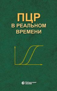 ПЦР в реальном времени. — 8-е изд., электрон. ISBN 978-5-00101-794-3