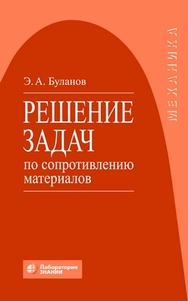 Решение задач по сопротивлению материалов —6-е изд., электрон. ISBN 978-5-00101-797-4