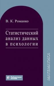 Статистический анализ данных в психологии : учебное пособие — 4-е изд., электрон. ISBN 978-5-00101-802-5
