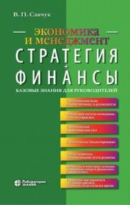 Стратегия + Финансы: базовые знания для руководителей — 4-е изд., электрон. ISBN 978-5-00101-804-9