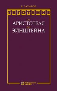 Тяготение: от Аристотеля до Эйнштейна. — 4-е изд., электрон. ISBN 978-5-00101-816-2