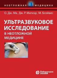 Ультразвуковое исследование в неотложной медицине / пер. 2-го англ. изд. — 4-е изд., электрон. ISBN 978-5-00101-818-6