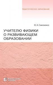 Учителю физики о развивающем образовании. — 3-е изд., электрон. ISBN 978-5-00101-823-0_int