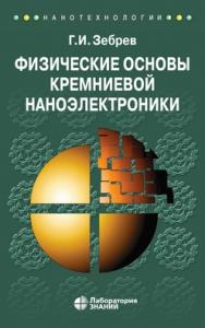 Физические основы кремниевой наноэлектроники : учебное пособие для вузов — 4-е изд., электрон. ISBN 978-5-00101-830-8