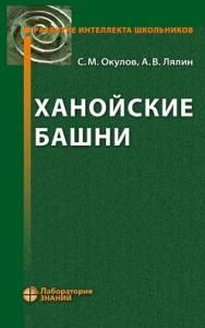 Ханойские башни —3-е изд., электрон. ISBN 978-5-9963-2810-9