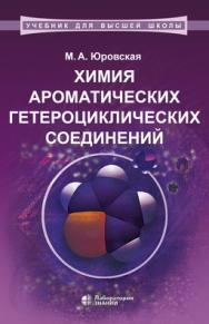 Химия ароматических гетероциклических соединений —2-е изд., электрон. ISBN 978-5-00101-832-2