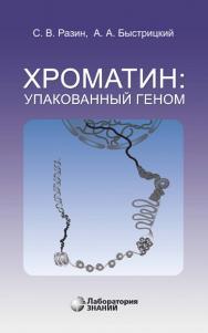 Хроматин: упакованный геном. — 5-е изд., электрон. ISBN 978-5-00101-834-6