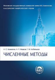 Численные методы.—9-е изд., электрон ISBN 978-5-00101-836-0