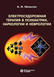 Электросудорожная терапия в психиатрии, наркологии и неврологии. — 4-е изд., электрон. ISBN 978-5-00101-844-5
