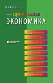 Прикладная экономика : учебное пособие —4-е изд., электрон. ISBN 978-5-00101-847-6