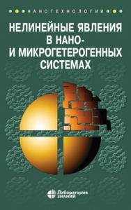 Нелинейные явления в нано- и микрогетерогенных системах — 3-е изд., электрон. ISBN 978-5-00101-853-7