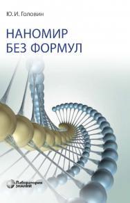Наномир без формул. — 4-е изд., электрон ISBN 978-5-00101-854-4
