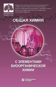 Общая химия с элементами биоорганической химии : учебник. — Электрон. изд. ISBN 978-5-00101-868-1