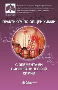 Практикум по общей химии с элементами биоорганической химии . — Электрон. изд. ISBN 978-5-00101-869-8