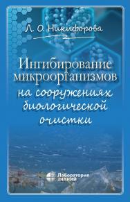 Ингибирование микроорганизмов на сооружениях биологической очистки. — Электрон. изд. ISBN 978-5-00101-889-6