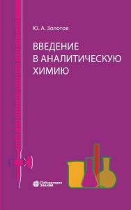 Введение в аналитическую химию. — 2-е изд., электрон. ISBN 978-5-00101-892-6