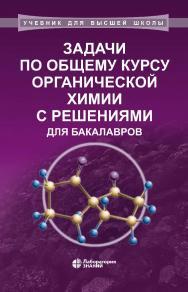 Задачи по общему курсу органической химии с решениями для бакалавров : учебное пособие. —3-е изд., электрон. — (Учебник для высшей школы) ISBN 978-5-00101-894-0