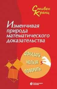 Изменчивая природа математического доказательства. Доказать нельзя поверить / пер. с англ. Н. А. Шиховой. — 3-е изд., электрон. ISBN 978-5-00101-896-4