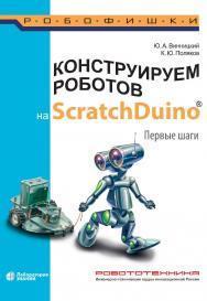 Конструируем роботов на ScratchDuino. Первые шаги. — 3-е изд., электрон.— (РОБОФИШКИ) ISBN 978-5-00101-901-5