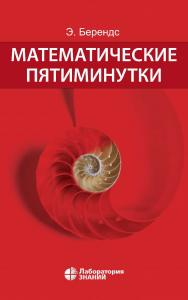 Математические пятиминутки / пер. с нем.— 5-е изд., электрон. ISBN 978-5-00101-903-9