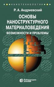 Основы наноструктурного материаловедения. Возможности и проблемы. — 4-е изд., электрон. — (Нанотехнологии) ISBN 978-5-00101-906-0