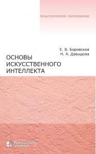 Основы искусственного интеллекта : учебное пособие.—4-е изд. ISBN 978-5-00101-421-8