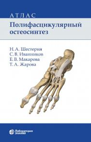 Полифасцикулярный остеосинтез : атлас. — 3-е изд., электрон. ISBN 978-5-00101-910-7