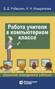 Работа учителя в компьютерном классе. —4-е изд., электрон. ISBN 978-5-00101-911-4_int