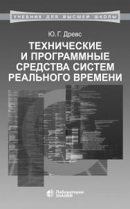 Технические и программные средства систем реального времени —3-е изд. ISBN 978-5-93208-199-0