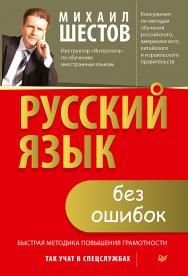 Русский язык без ошибок. Быстрая методика повышения грамотности ISBN 978-5-00116-081-6