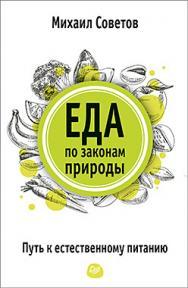 Еда по законам природы. Путь к естественному питанию ISBN 978-5-00116-086-1