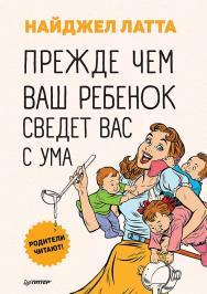Прежде чем ваш ребенок сведёт вас с ума ISBN 978-5-00116-284-1