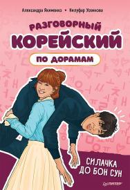 Разговорный корейский по дорамам: Силачка До Бон Сун ISBN 978-5-00116-409-8