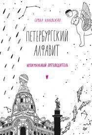 Петербургский алфавит. Неформальный путеводитель. Обновленное издание ISBN 978-5-00116-433-3