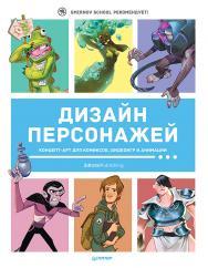 Дизайн персонажей. Концепт-арт для комиксов, видеоигр и анимации ISBN 978-5-00116-452-4