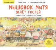 Мышонок Митя ждёт гостей. Сказка для семейного чтения. Полезные сказки ISBN 978-5-00116-459-3
