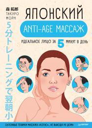 Японский anti-age массаж: идеальное лицо за 5 минут в день ISBN 978-5-00116-473-9