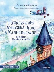 Приключения мышонка Недо в Калининграде, или квест мышиного короля. Полезные сказки ISBN 978-5-00116-482-1