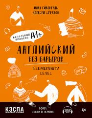 Английский без барьеров. Elementary level. Уровень А1+ ISBN 978-5-00116-500-2