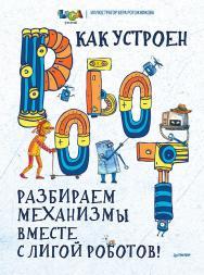 Как устроен РОБОТ? Разбираем механизмы вместе с Лигой Роботов! ISBN 978-5-00116-502-6