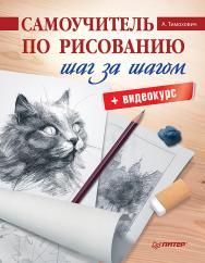 Самоучитель по рисованию. Шаг за шагом + видеокурс ISBN 978-5-00116-510-1