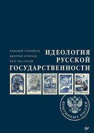 Идеология русской государственности. Континент Россия ISBN 978-5-00116-518-7