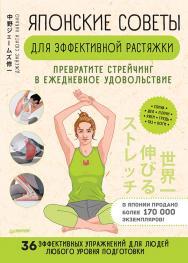 Японские советы для эффективной растяжки: превратите стрейчинг в ежедневное удовольствие. — (Серия «Японские советы») ISBN 978-5-00116-522-4