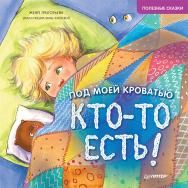 Под моей кроватью кто-то есть! Полезные сказки ISBN 978-5-00116-531-6