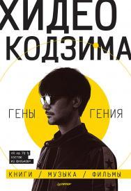 Хидео Кодзима. Гены гения ISBN 978-5-00116-536-1