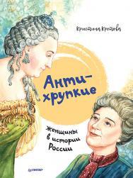 Антихрупкие: женщины в истории России ISBN 978-5-00116-549-1