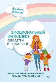 Эмоциональный интеллект для детей и родителей. Учимся понимать и проявлять эмоции, управлять ими.— (Серия «Осознанное родительство»). ISBN 978-5-00116-575-0